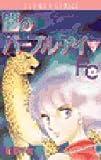 闇のパープル・アイ (5) (少コミフラワーコミックス)