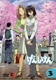 げんしけん第3巻 [DVD]
