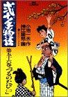 弐十手物語 56 (ビッグコミックス)