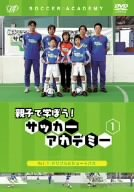 親子で学ぼう!サッカーアカデミー Vol.1 ドリブルとショートパス [DVD]