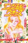 エンジェル★ウォーズ (1) (講談社コミックスフレンドB (979巻))