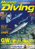 Marine Diving (マリンダイビング) 2008年 03月号 [雑誌]