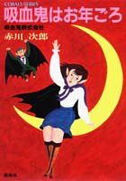 吸血鬼はお年ごろ―吸血鬼株式会社 (コバルト文庫)