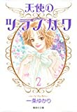 天使のツラノカワ 2 (集英社文庫―コミック版 (い34-38))
