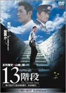 13階段 [DVD]
