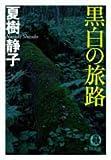黒白の旅路 (徳間文庫)