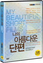 My Beautiful Short Films 4 (Region-3) (DVD)