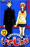いでじゅう! 12 県立伊手高柔道部物語 (少年サンデーコミックス)
