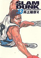 Slam dunk―完全版 (#13) (ジャンプ・コミックスデラックス)