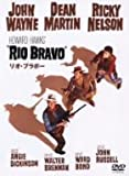 リオ・ブラボー [DVD]