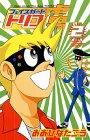 フェイスガード虜 (2) (少年チャンピオン・コミックス)