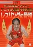 東京五輪金メダリスト アニマル渡邊 不敗伝説 レスリングの骨指 [DVD]