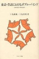 童話・昔話におけるダブル・バインド―思惟様式の東西比較