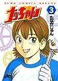 ナッちゃん 3 (ジャンプコミックスデラックス)