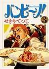 バンビ~ノ! 第3巻 2006年01月30日発売
