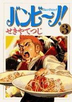 バンビ〜ノ! 3のスキャン・裁断・電子書籍なら自炊の森