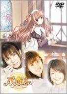 DRAMAGIX SEIYU ENERGY パルフェ~Another Story~ [DVD]