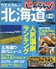 ウエルカムトゥ北海道 (2002年版春・夏編) (じゃらんガイドブックシリーズ)