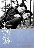 潮騒(新潮文庫連動DVD)