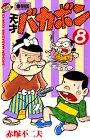 天才バカボン (8) (少年マガジンコミックス)