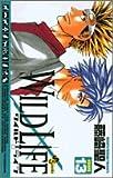 ワイルドライフ 13 (少年サンデーコミックス)