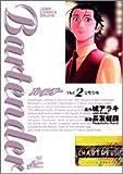 バーテンダー 2 (ジャンプ・コミックスデラックス)