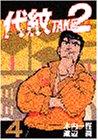 代紋TAKE2 4 (ヤングマガジンコミックス)