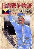 日露戦争物語—天気晴朗ナレドモ浪高シ (第15巻) (ビッグコミックス)