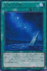 未来への思い 【R】 DP13-JP026-R ≪遊戯王カード≫[カイト編]