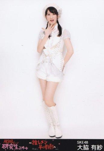 AKB48 公式生写真 グループ研究生コンサート「推しメン早い者勝ち」 【大脇 有紗】(会場限定)