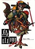 鳥山明 THE WORLD (Jump comics deluxe)