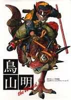 鳥山明 THE WORLD (Jump comics deluxe)