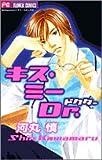 キス・ミーDr. (フラワーコミックス)