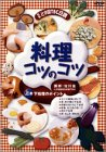 料理コツのコツ STEP 1「下処理のポイント」 [DVD]