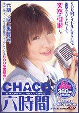 CHACO 六時間 [DVD]