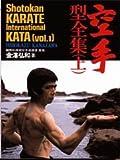 Hirokazu Kanazawa Shotokan Karate International Kata: Volume 1