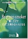 【禁煙】Be a non-smoker(聴くだけでたばこを吸わない人になる)