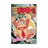 ウホウホドンキーくん 第1巻 (てんとう虫コミックス)