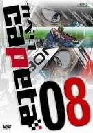 カペタ vol.08 [DVD]