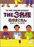 THE3名様 豆ぬきフルーツみつ豆の章 (BIG SPIRITS COMICS SPECIAL)