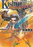 Kishin―姫神― 2 邪馬台王朝秘史 (集英社スーパーダッシュ文庫)