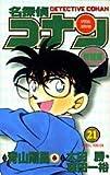 名探偵コナン―特別編 (21) (てんとう虫コミックス)