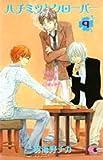 ハチミツとクローバー 9 (クイーンズコミックス―コーラス)