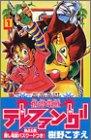 携帯電獣テレファング 第1巻 (コミックボンボン)