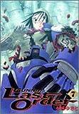 銃夢 Last Order 7 (ヤングジャンプ・コミックス・ウルトラ)