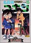名探偵コナン―テレビアニメ版 (15) (少年サンデーコミックス―ビジュアルセレクション)