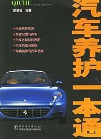 Car Maintenance A Pass(Chinese Edition)