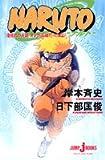 NARUTO―ナルト― 滝隠れの死闘 オレが英雄だってばよ! (ジャンプ・ジェイ・ブックス)