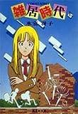 雑居時代 上 (集英社文庫—コバルトシリーズ 52-G)