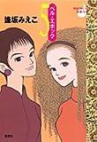 ベル・エポック 5 (YOUNG YOU漫画文庫)